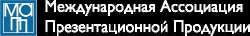 Международная ассоциация презентационной продукции